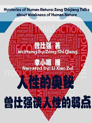 cover image of 人性的奥秘