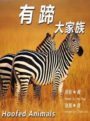 cover image of 有蹄大家族