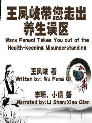 cover image of 王凤岐带您走出养生误区