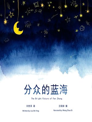 cover image of 分众的蓝海
