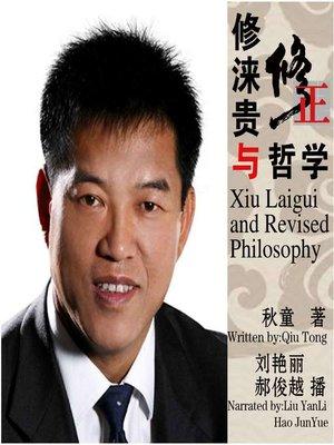 cover image of 修涞贵与修正哲学
