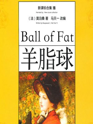 cover image of 羊脂球