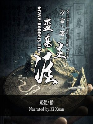 cover image of 盗墓生涯