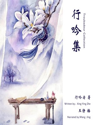 cover image of 行吟集