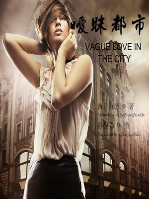 cover image of 暧昧都市