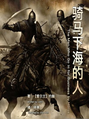 cover image of 骑马下海的人
