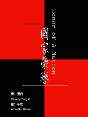 cover image of 国家荣誉