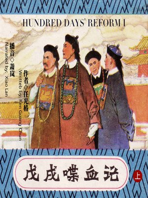 cover image of 戊戌喋血记(上)