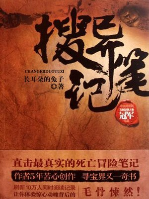 cover image of 搜异笔记