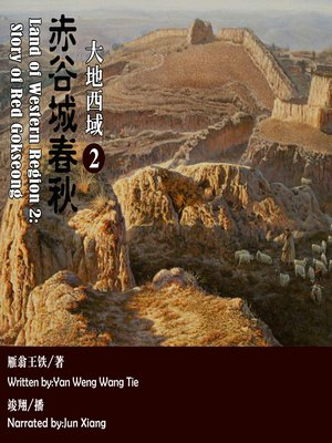 cover image of 大地西域2