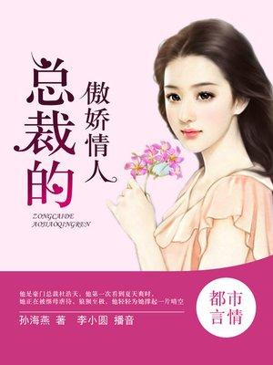 cover image of 总裁的傲娇情人