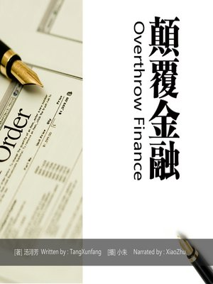 cover image of 颠覆金融