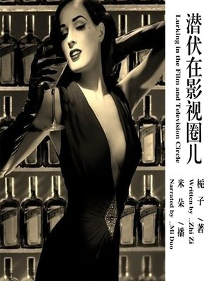 cover image of 潜伏在影视圈儿