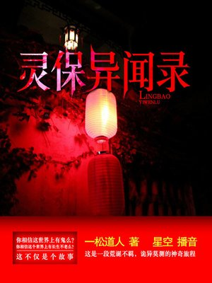 cover image of 灵保异闻录