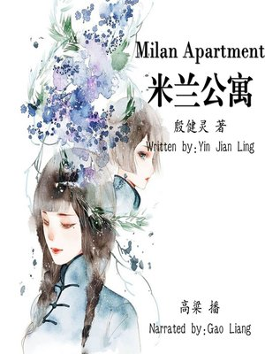 cover image of 米兰公寓