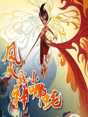 cover image of 风火战神小哪吒