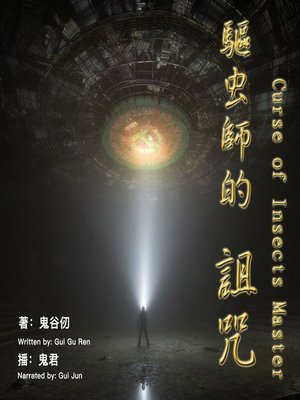 cover image of 驱虫师的诅咒