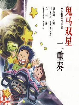 cover image of 鬼马双星二重奏