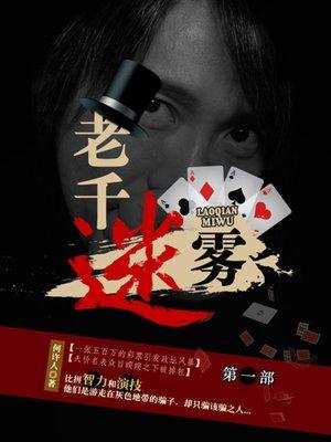 cover image of 老千系列--天下有贼
