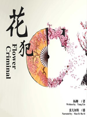 cover image of 花犯