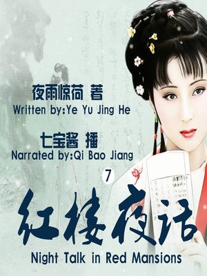 cover image of 红楼夜话7