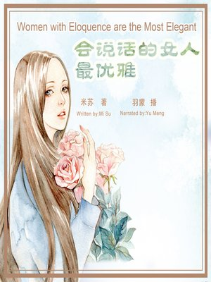 cover image of 会说话的女人最优雅