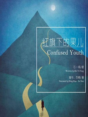 cover image of 红旗下的果儿