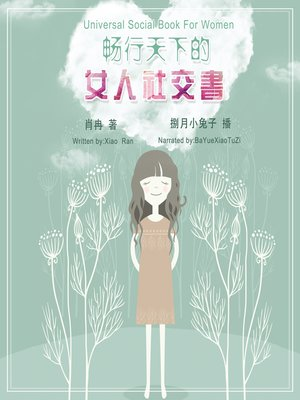 cover image of 畅行天下的女人社交书
