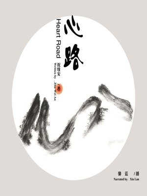 cover image of 心路