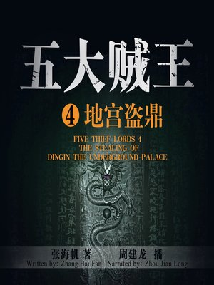 cover image of 五大贼王4