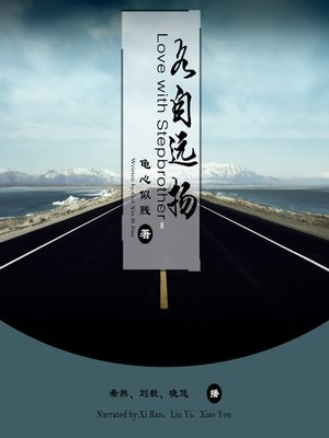 cover image of 各自远扬
