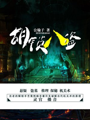 cover image of 胡锁八盗