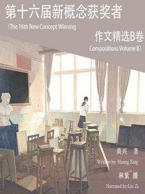 cover image of 第十六届新概念获奖者作文精选B卷