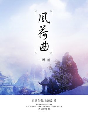 cover image of 风荷曲