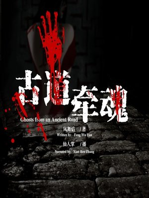 cover image of 古道牵魂