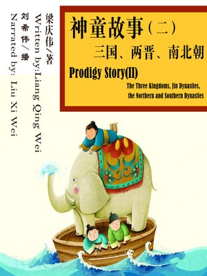 cover image of 神童故事(二)