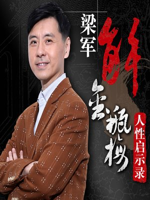 cover image of 梁军深解《金瓶梅》