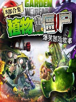 cover image of 植物大战僵尸合集