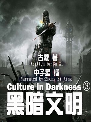 cover image of 黑暗文明3