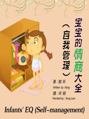 cover image of 宝宝的情商大全(自我管理)