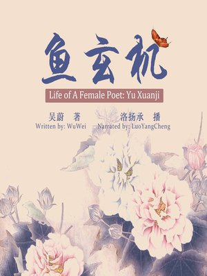 cover image of 鱼玄机
