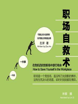 cover image of 职场自救术