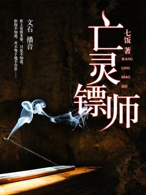 cover image of 亡灵镖师