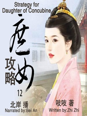 cover image of 庶女攻略12