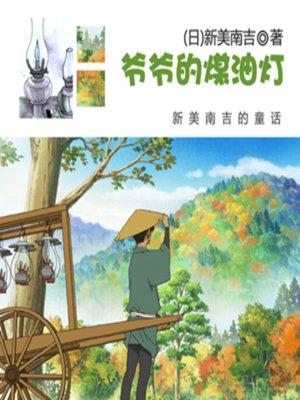 cover image of 爷爷的煤油灯