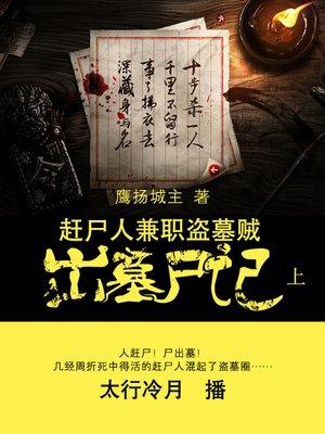 cover image of 赶尸人兼职盗墓贼