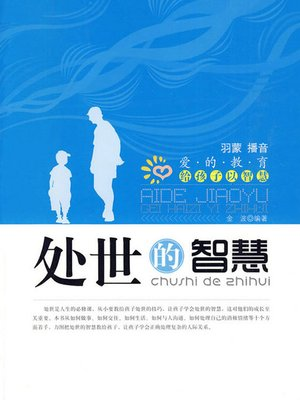 cover image of 处世的智慧