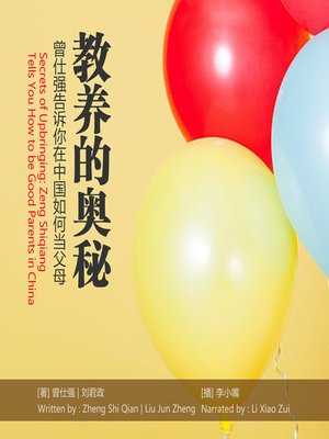 cover image of 教养的奥秘