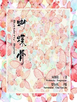 cover image of 蝴蝶骨