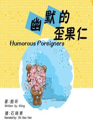 cover image of 幽默的歪果仁